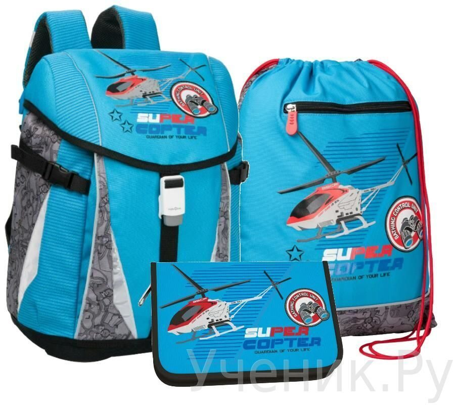 """Школьный рюкзак Erich Krause (Эрих Краузе) модель ERGO LEXX """"Helicopter"""" с наполнением Erich Krause (Германия) 37465set"""
