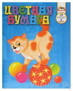 Цветная бумага А4 16 листов КТС-про (Россия) С23