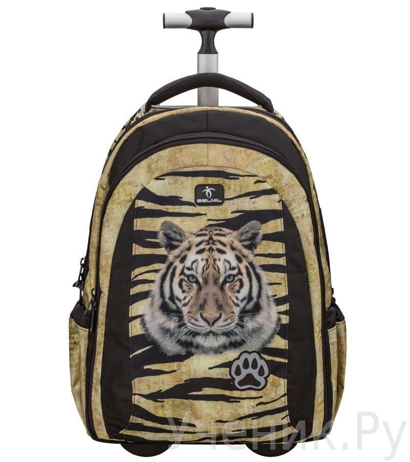 Школьный рюкзак Belmil (Белмил) LUMI TIGER на колесах Belmil (Сербия) 338-45/021 LUMI TIGER