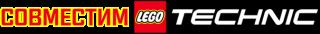 совместим с LEGO
